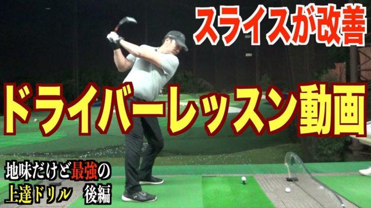 スライスに悩むゴルフ歴5ヶ月のモタさんにドライバーレッスン【後編】|プロゴルファー 菅原大地