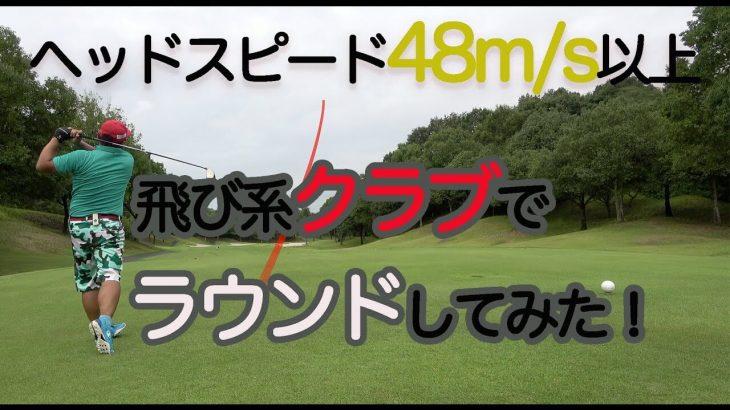 ドライバー、アイアン、パター、全ショットでヤマハ「inpres UD+2(2021年モデル)」を使ってHIROに勝負!【YAMAHAからの挑戦状③】