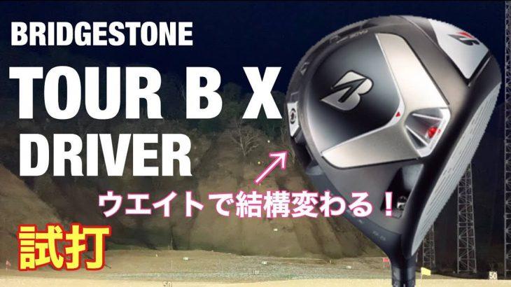 ブリヂストン TOUR B X ドライバー(2020年モデル) 試打インプレッション|GOLF PLAYING 4