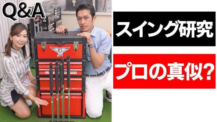 プロの真似はするな?正しいゴルフスイングの作り方|クラブフィッター たけちゃん feat. ゆみちゃん
