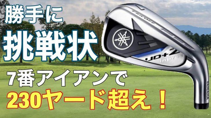 ヤマハ inpres UD+2 アイアン(2021年モデル) 試打インプレッション|GOLF PLAYING 4