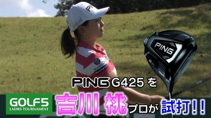PING G425 MAX ドライバー 試打インプレッション プロゴルファー 吉川桃