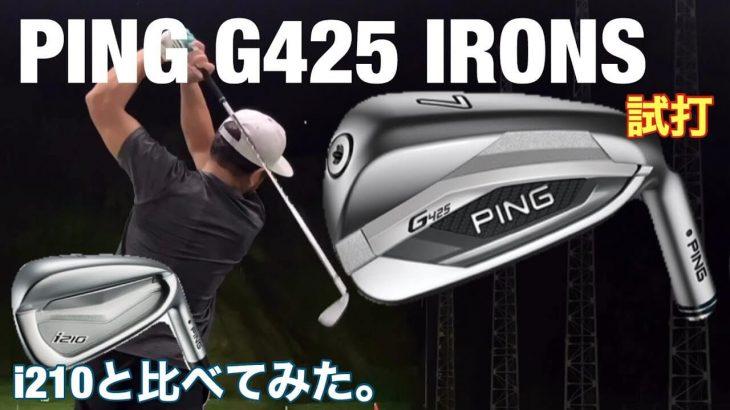 PING G425 アイアン vs i210 アイアン 比較 試打インプレッション|GOLF PLAYING 4 Tomo編