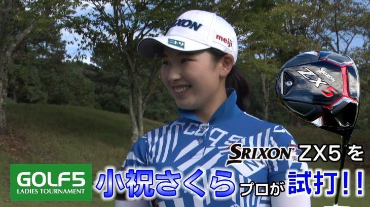 SRIXON ZX5 ドライバー 試打インプレッション|プロゴルファー 小祝さくら