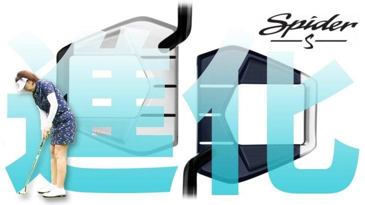 テーラーメイド スパイダー S パター 試打インプレッション|HS40未満の技巧派プロ 西川みさと