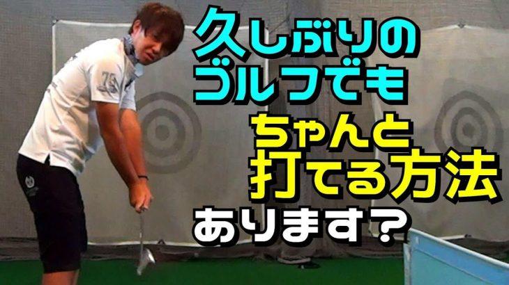 久しぶりのゴルフでもしっかり打てるようになる方法…あります?|プロゴルファー 鈴木真一