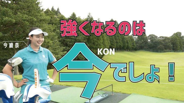 今綾奈(こんあやな)選手に訊いてみました「あなたの強みはなんですか?」【浜野ゴルフクラブ②】