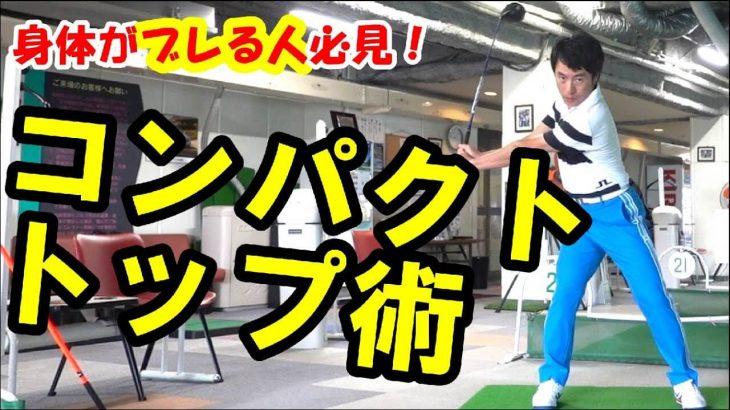身体がブレないコンパクトなトップを作る方法|HARADAGOLF 原田修平プロ