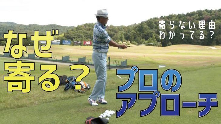 SWで低い球でスピンをかける事が出来る打ち方|プロゴルファー 星野英正