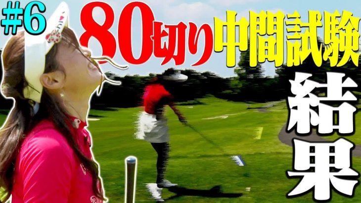 ウームゴルフの上手い方・としみんの挑戦!80切りラウンド中間試験【千葉セントラルゴルフクラブ⑥】