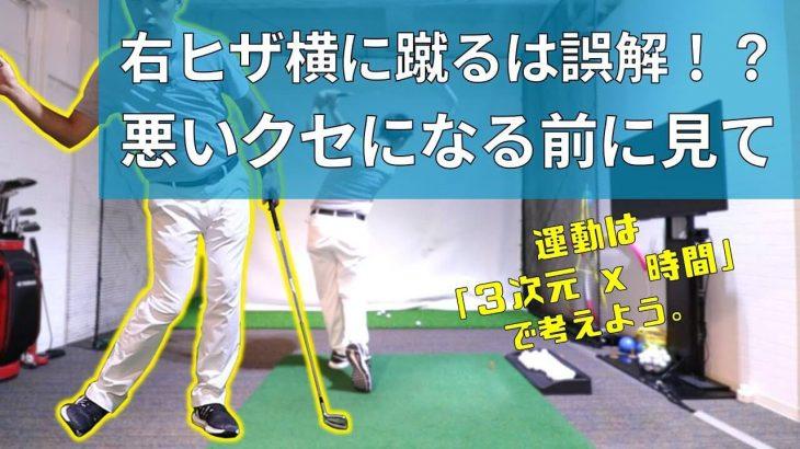 前傾維持のために「右足を横に蹴れ」は誤解|キャンバスゴルフCh アッキー永井