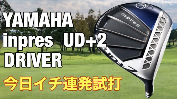 ヤマハ inpres UD+2 ドライバー(2021年モデル) 試打インプレッション|GOLF PLAYING 4