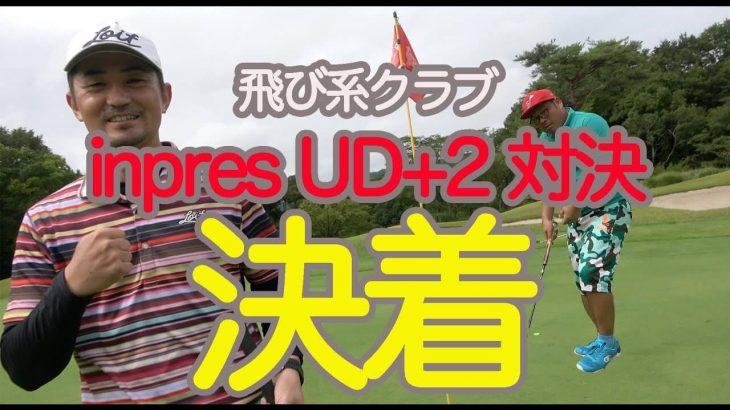 ドライバー、アイアン、パター、全ショットでヤマハ「inpres UD+2(2021年モデル)」を使ってHIROに勝負!【YAMAHAからの挑戦状⑥】