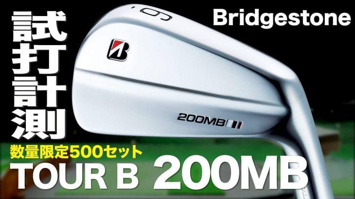 ブリヂストン TOUR B 200MB アイアン 試打インプレッション プロゴルファー 石井良介