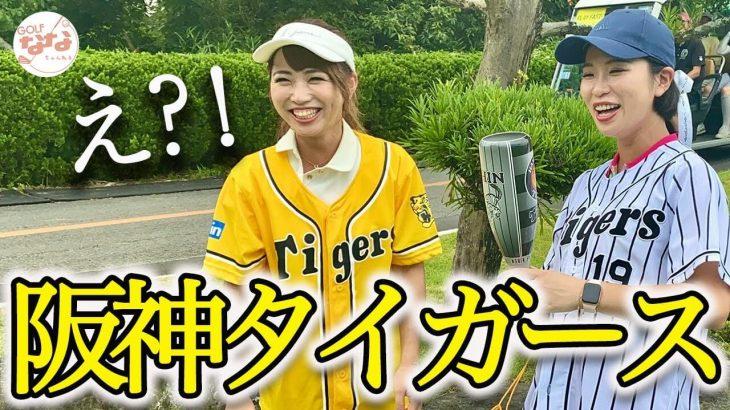 やっぱり大阪の人は阪神タイガース愛が強かった。ゴルフ女子ペア戦マッチプレー!罰ゲームはコント【高沢奈苗/ちょろ vs れなぞう/ゆきぽよ②】