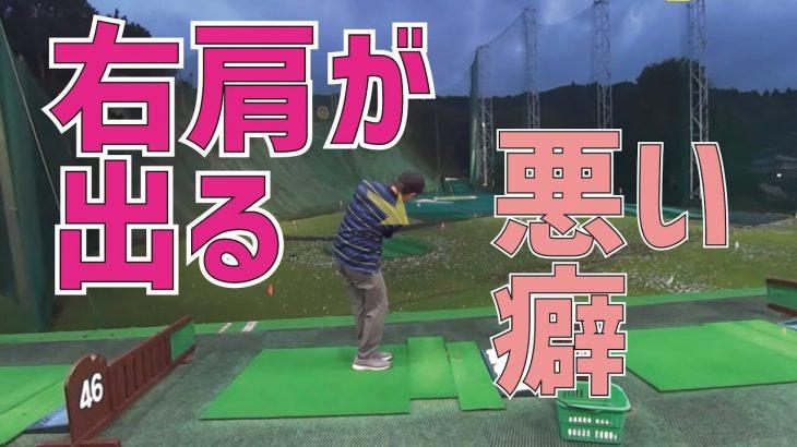 ダウンスイングで右肩が出ちゃう人必見!アプローチで「自分が思ってるより左に飛ぶ」悪い癖の直し方|プロゴルファー 三觜喜一