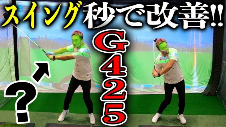 PING G425(MAX、SFT) フェアウェイウッド フィッティング|クラブに悩んでいる生徒さん × かっ飛びゴルフ塾 浦大輔プロ