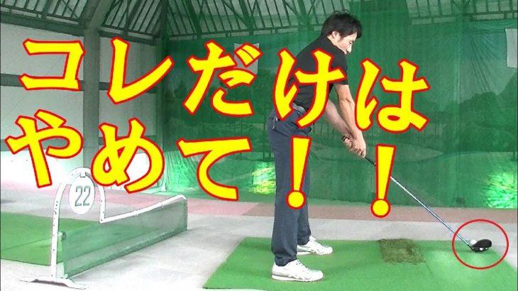 あなたがドライバーでドローボールを打てない理由 HARADAGOLF 原田修平プロ