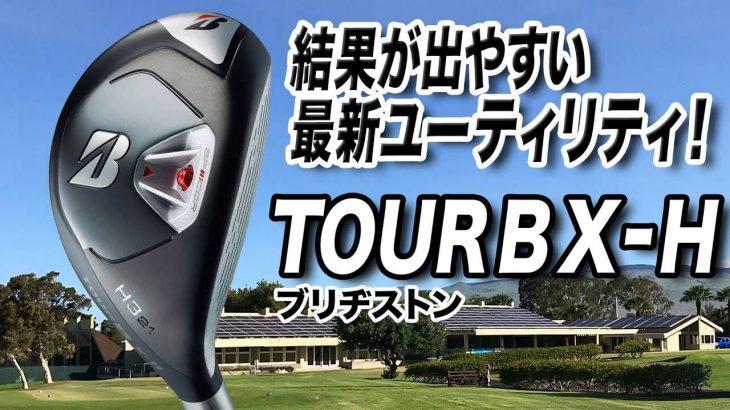 ブリヂストン TOUR B X-H ユーティリティ 試打インプレッション 評価・クチコミ クラブフィッター 小倉勇人
