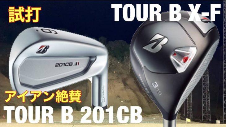 ブリヂストン TOUR B 201CB アイアン、TOUR B X-F フェアウェイウッド 試打インプレッション|GOLF PLAYING 4