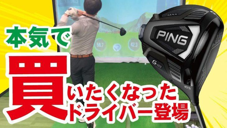 PING G425 MAX ドライバー 試打インプレッション|つるやゴルフ公式チャンネル