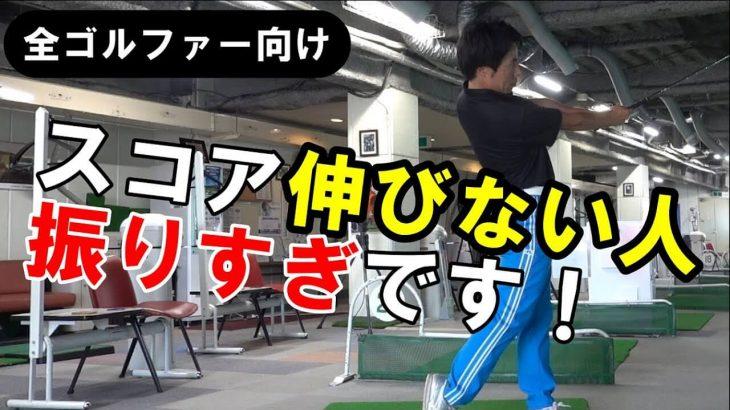 そろそろ解って!フルスイングじゃゴルフが上手くならないことを!|HARADAGOLF 原田修平プロ