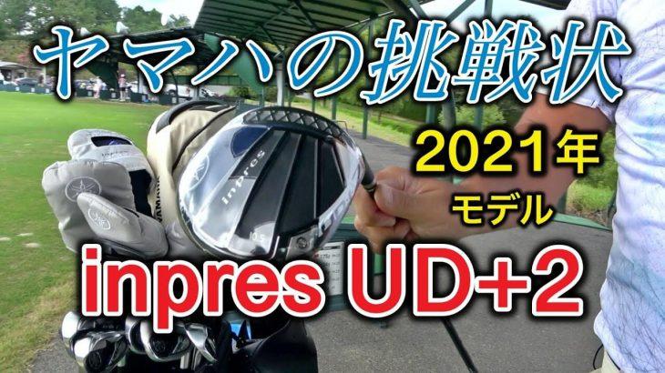 ヤマハ inpres UD+2 ドライバー/アイアン/ユーティリティ/フェアウェイウッド(2021年モデル) 試打インプレッション|ゴルピア YU
