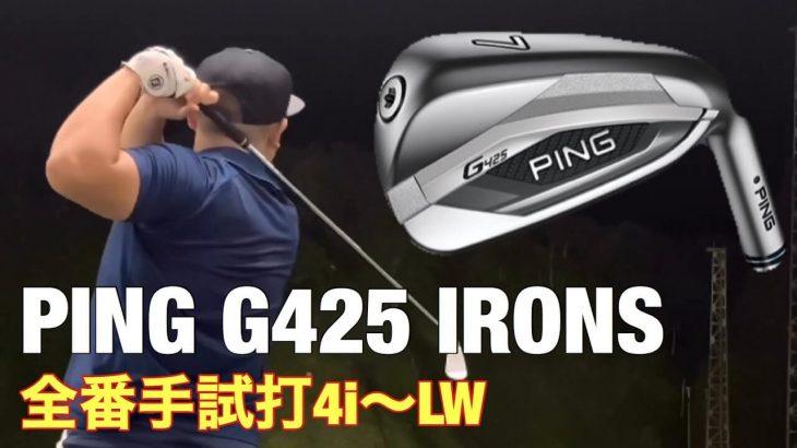 PING G425 アイアン 全番手 試打インプレッション|GOLF PLAYING 4