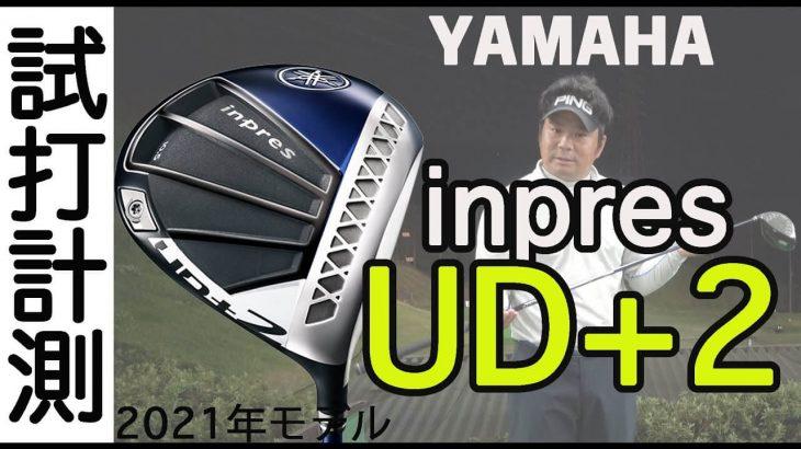 ヤマハ inpres UD+2 ドライバー(2021年モデル) 試打インプレッション ゴルピアLESSON TV 伊東諭史プロ
