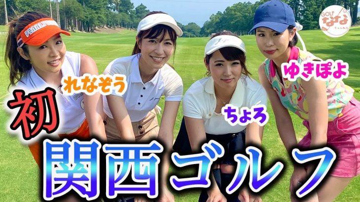 大阪で関西女子とラウンドしてみたら関西弁がとんでもなく可愛かった!【高沢奈苗/ちょろ vs れなぞう/ゆきぽよ①】