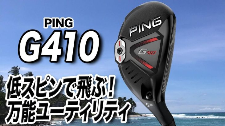 PING G410 ハイブリッド(ウッド型UT) 試打インプレッション 評価・クチコミ|ゴルフライター 鶴原弘高