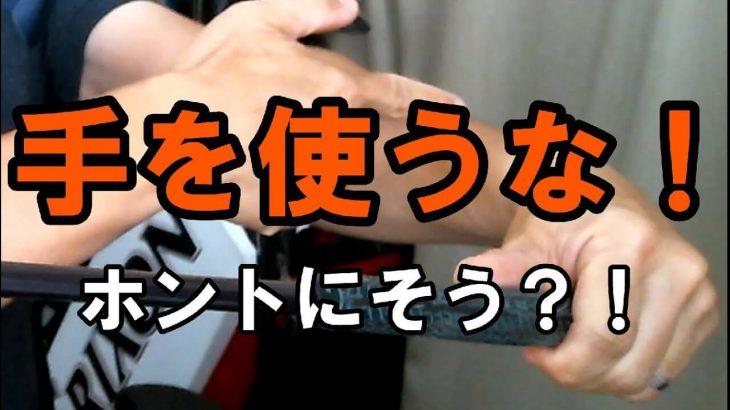 「手を使うな」は本当か?|フェースローテーション 手の動きを解説|HARADAGOLF 原田修平プロ