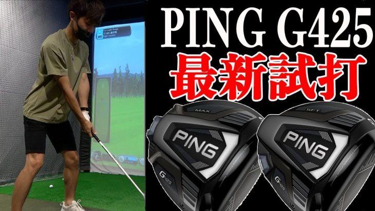 PING G425(MAX、LST、SFT)ドライバー 試打インプレッション|恵比寿ゴルフレンジャー
