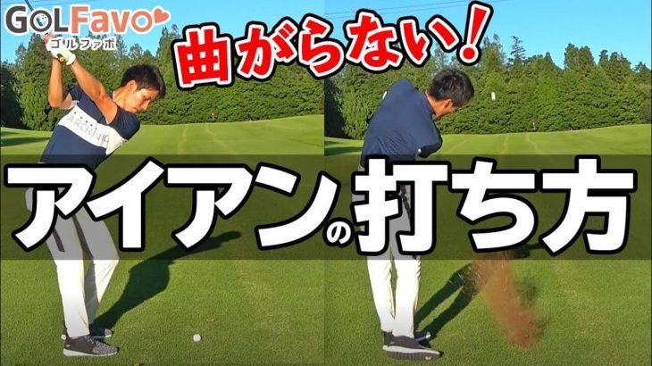 アイアンをまっすぐ飛ばす「ライン出しショット」の打ち方|広尾ゴルフインパクト 兼濱開人