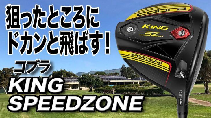 コブラ KING SPEEDZONE ドライバー 試打インプレッション 評価・クチコミ|クラブフィッター 小倉勇人
