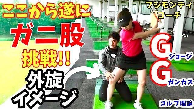 独学でGGスイングの練習をしている美女OLゴルファー・ゆうちゃん(レフティ)が本物のGGスイングに挑戦! 教えてフジモンティ⑦