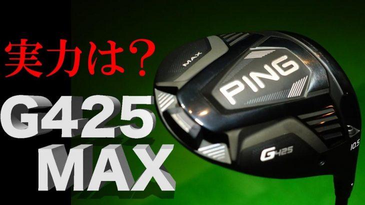 PING G425 MAX ドライバー 試打インプレッション プロゴルファー 中村修 堀口宜篤