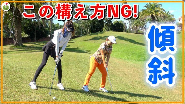 超絶左足下がりのアプローチの構え方|宮里美香プロとリンゴルフゆっこちゃんがクラブ5本だけでラウンド【ラ・ヴィスタ ゴルフリゾート④】
