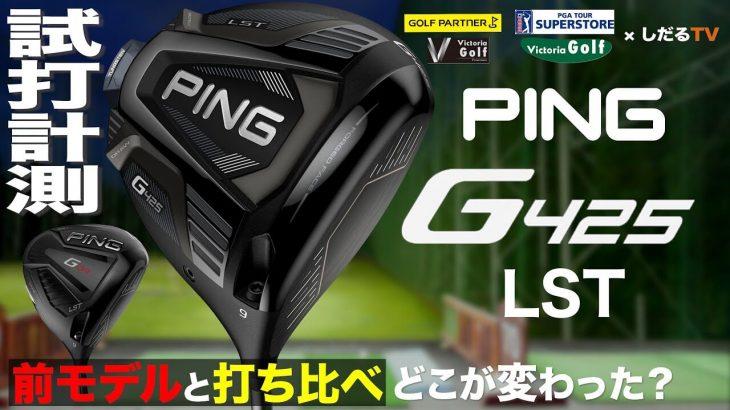 PING G425 LST ドライバー 試打インプレッション|プロゴルファー 石井良介