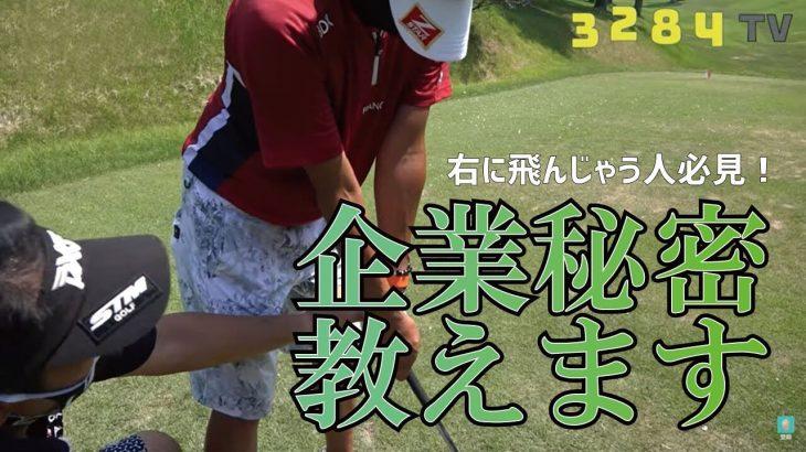 ココに気を付ければバチーン!とストレートボールが打てます|三觜喜一プロのラウンドレッスン for アマチュアゴルファー2人+柴春恵