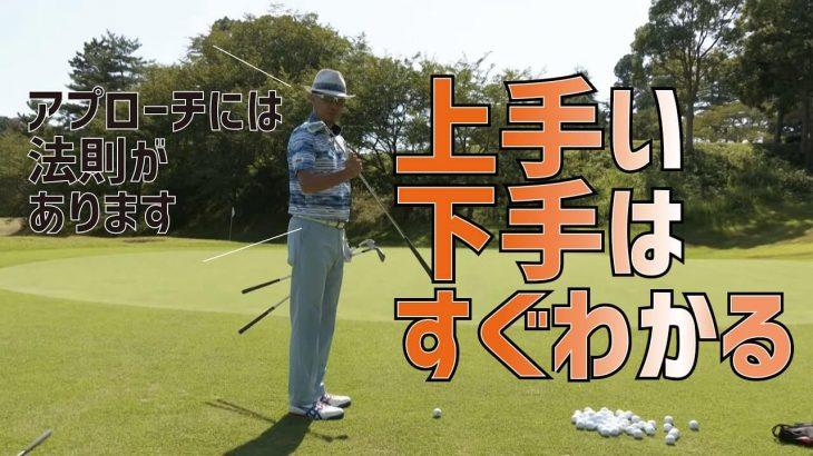 グリーン周りのイージーなアプローチを寄せるための法則|プロゴルファー 星野英正
