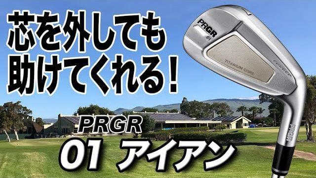 プロギア 「PRGR IRONs」(01アイアン) 試打インプレッション 評価・クチコミ|プロゴルファー 石井良介