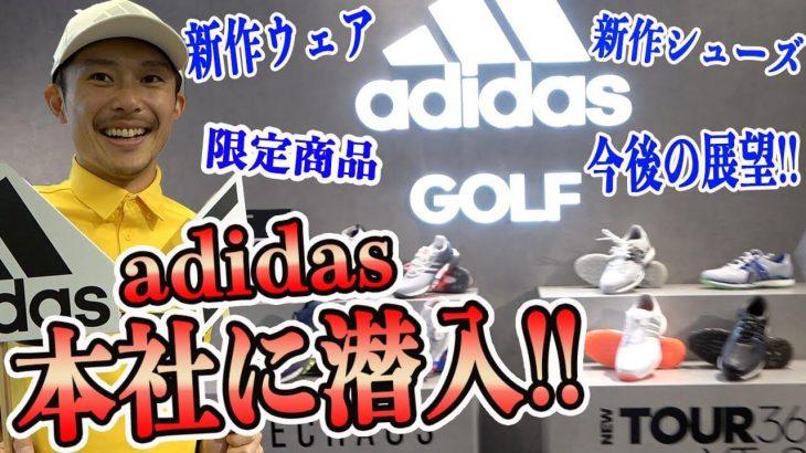 恵比寿ゴルフレンジャーのYellowが adidas GOLFの本社に潜入!新作のシューズ・ウェア、限定商品の情報もあり!今後の展望も聞いてきました!