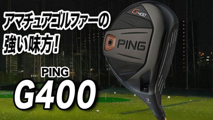 PING G400 フェアウェイウッド 試打インプレッション 評価・クチコミ|ゴルフライター 鶴原弘高
