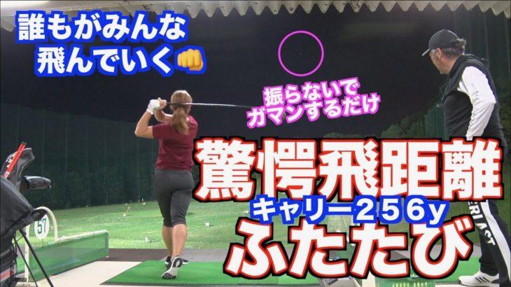 驚愕の飛距離!山本道場いつき選手が久しぶりに飛距離を計測したら鬼飛びしていた!