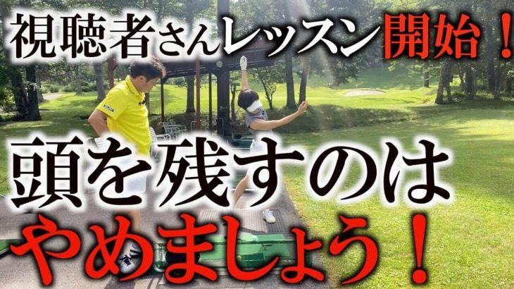 百害あって一利なし?「頭を残す」のは止めましょう! 横田真一プロの視聴者レッスン