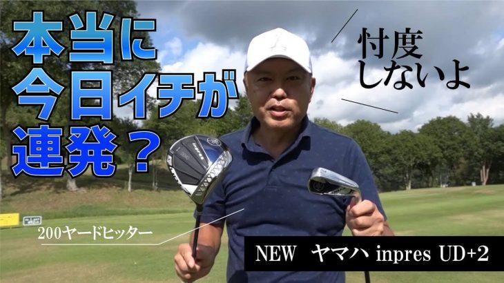 ヤマハ inpres UD+2 ドライバー/inpres UD+2 アイアン(2021年モデル) 忖度なし!ラウンド試打インプレッション ゴルフジャーナリスト 小林一人