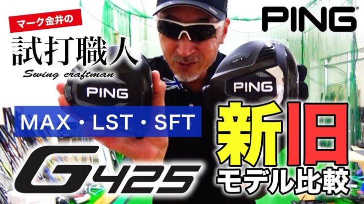 PING G425(MAX、LST、SFT)ドライバー 試打インプレッション|クラブアナリスト マーク金井の試打職人