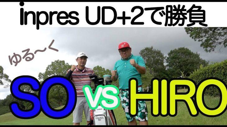 ドライバー、アイアン、パター、全ショットでヤマハ「inpres UD+2(2021年モデル)」を使ってHIROに勝負!【YAMAHAからの挑戦状①】
