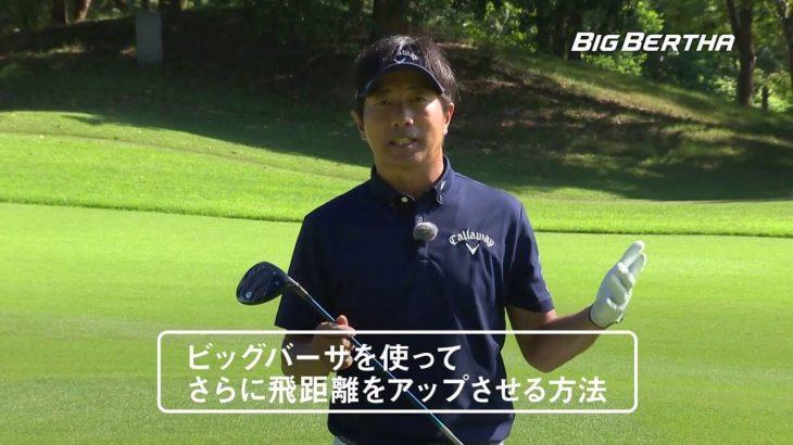 キャロウェイ BIG BERTHA B21 フェアウェイウッド 公式PV 試打インプレッション プロゴルファー 深堀圭一郎
